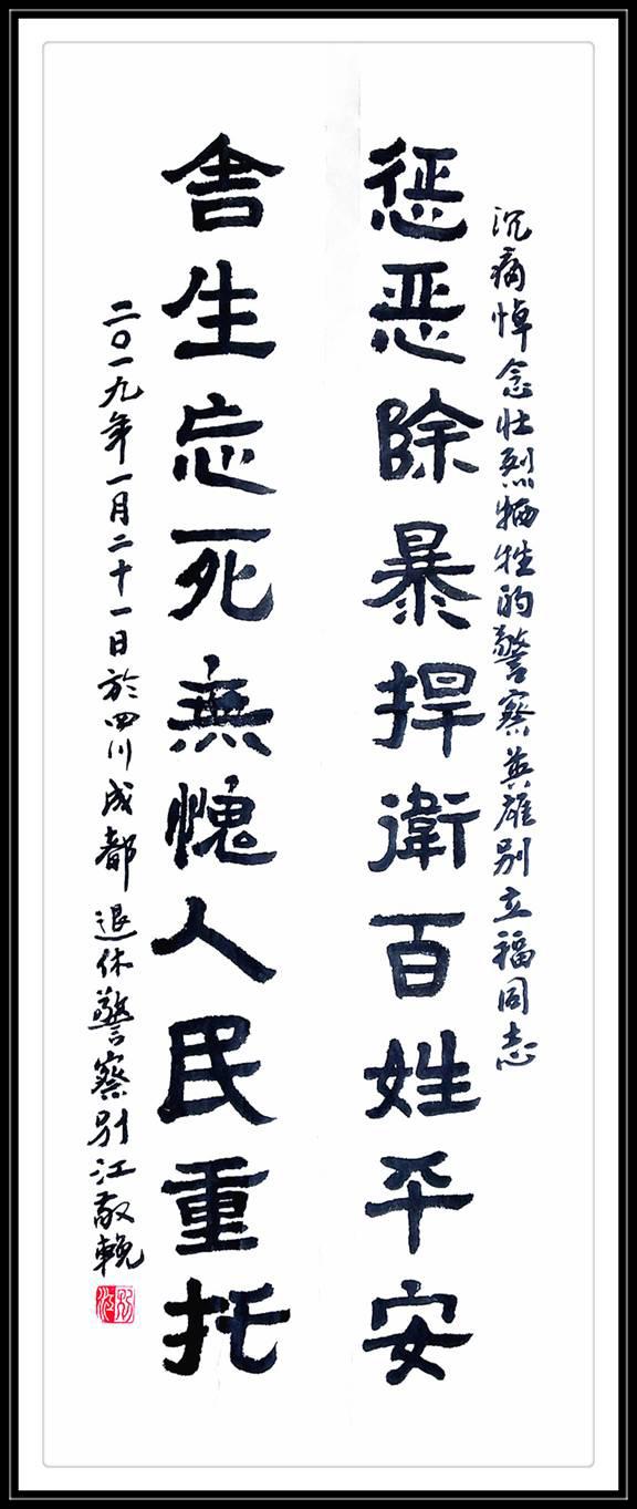 沉痛悼念警察英雄别立福同志特撰写挽联一幅以寄哀思――退休警察别江